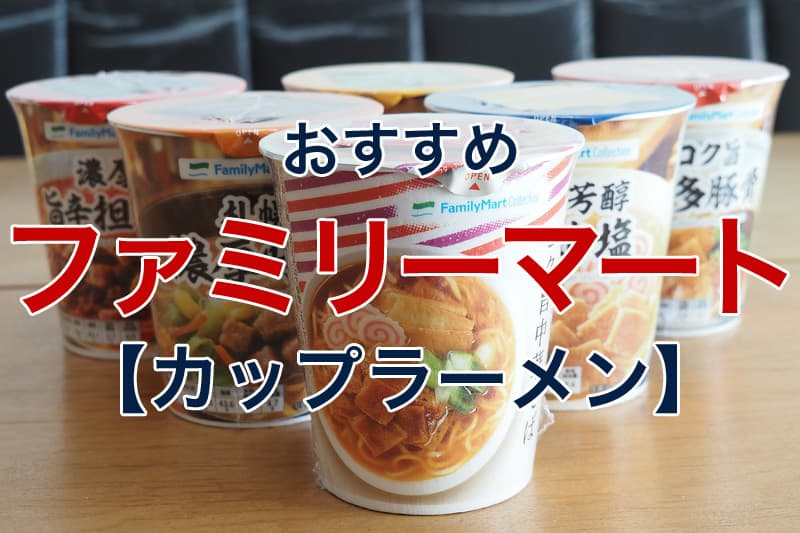 おすすめ ファミリーマート カップラーメン