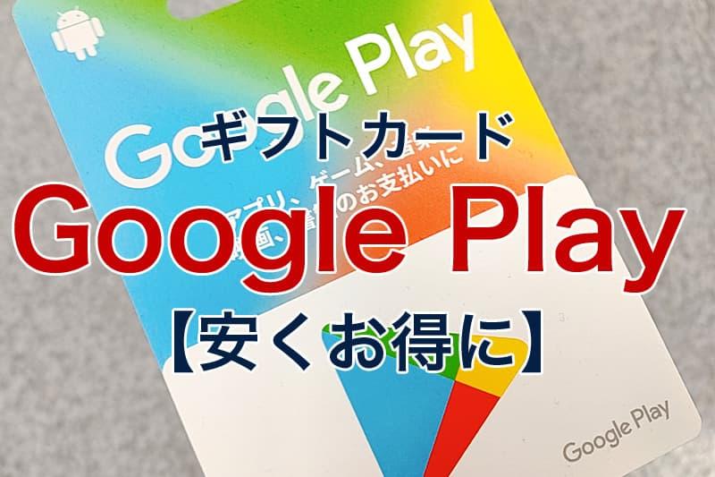 Google Play ギフトカード 安くお得に