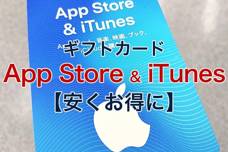 App Store & iTunesギフトカード 安くお得に