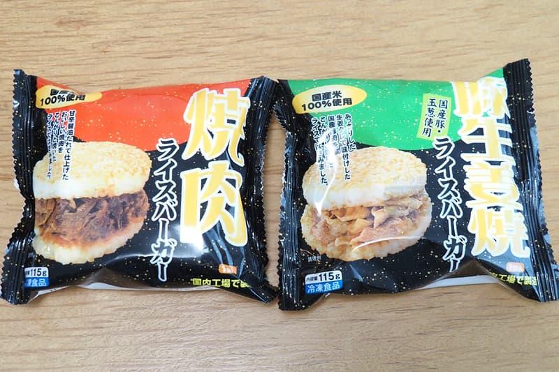 業務スーパー ライスバーガー 焼肉 豚生姜焼