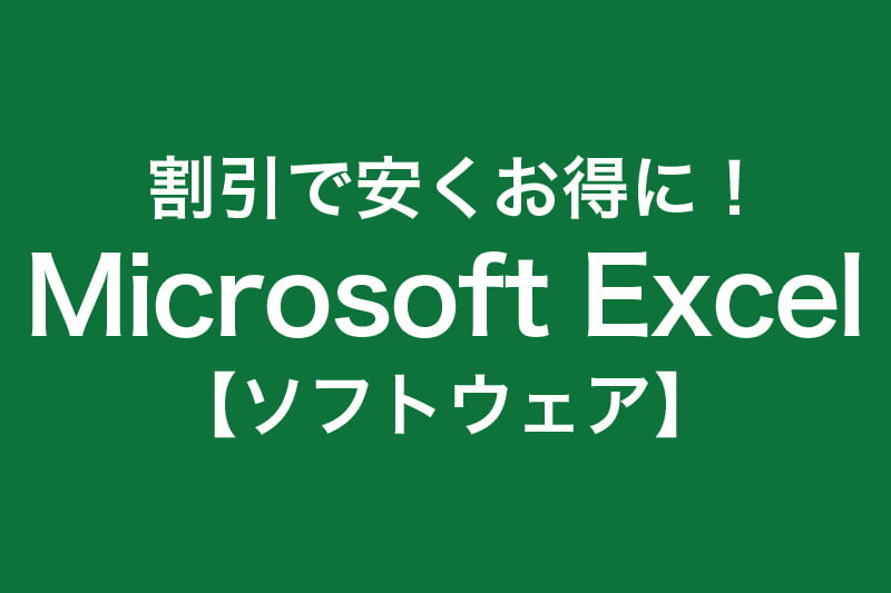 割引で安くお得に Microsoft Excel ソフトウェア