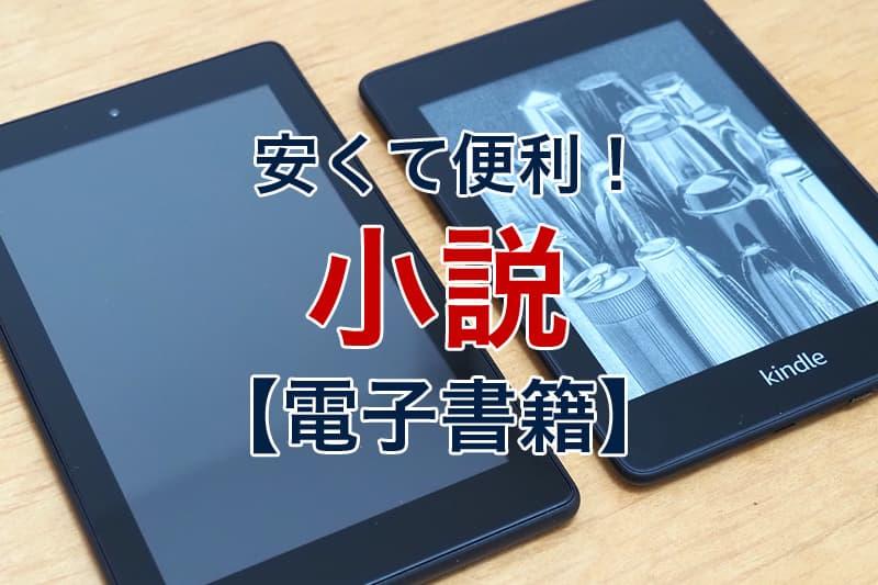 安くて便利 電子書籍 小説