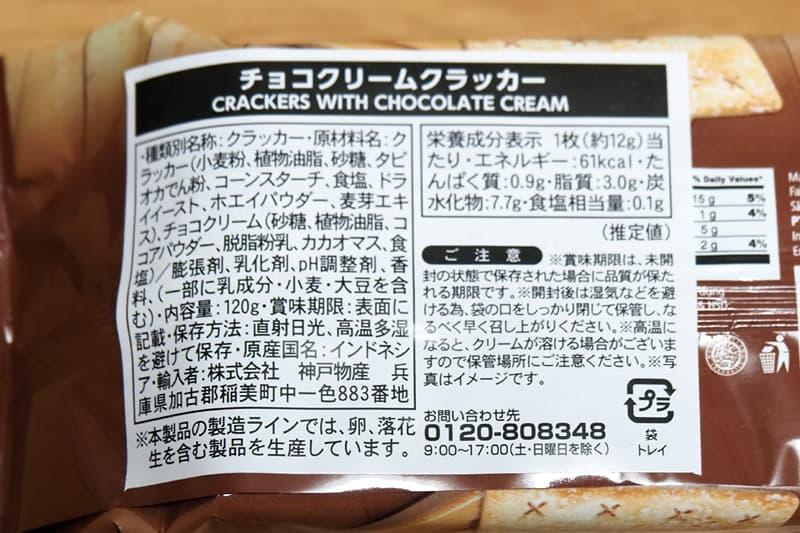 業務スーパー チョコクリームクラッカー