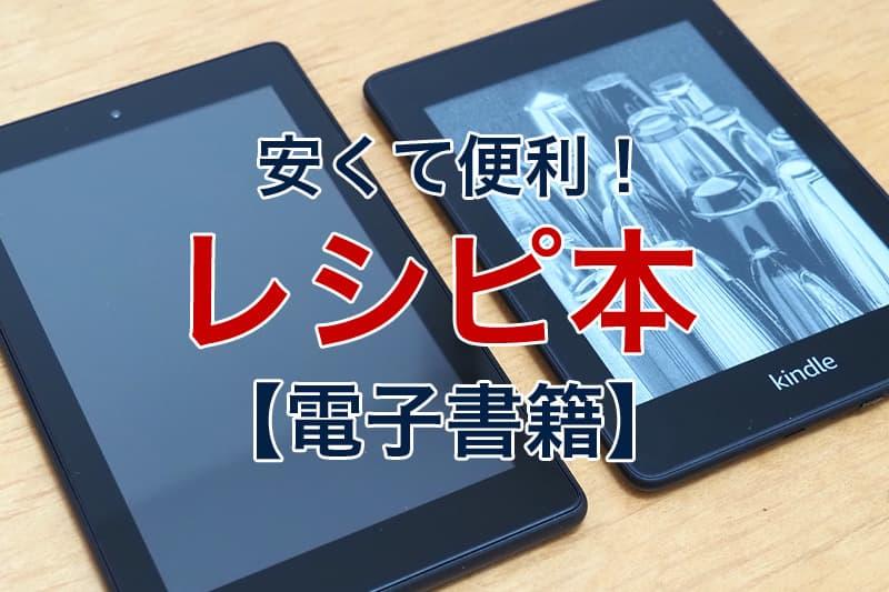 安くて便利 レシピ本 電子書籍