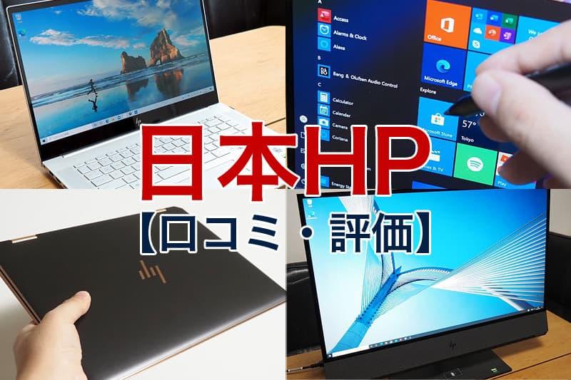 日本HP 口コミ 評価