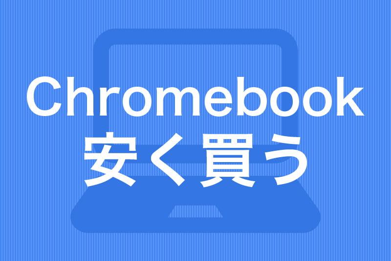 Chromebook 安く買う