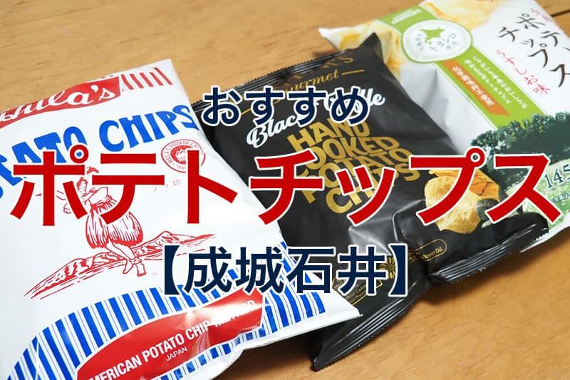 おすすめ ポテトチップス 成城石井