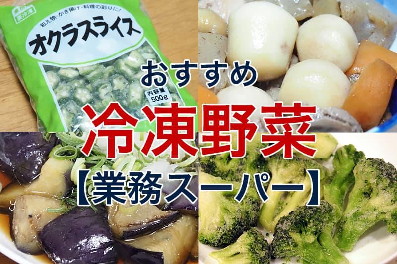 おすすめ 冷凍野菜 業務スーパー