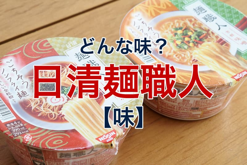 日清麺職人 どんな味