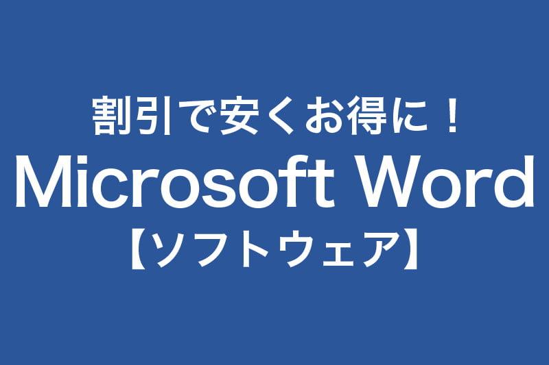 割引で安くお得に Microsoft Word ソフトウェア