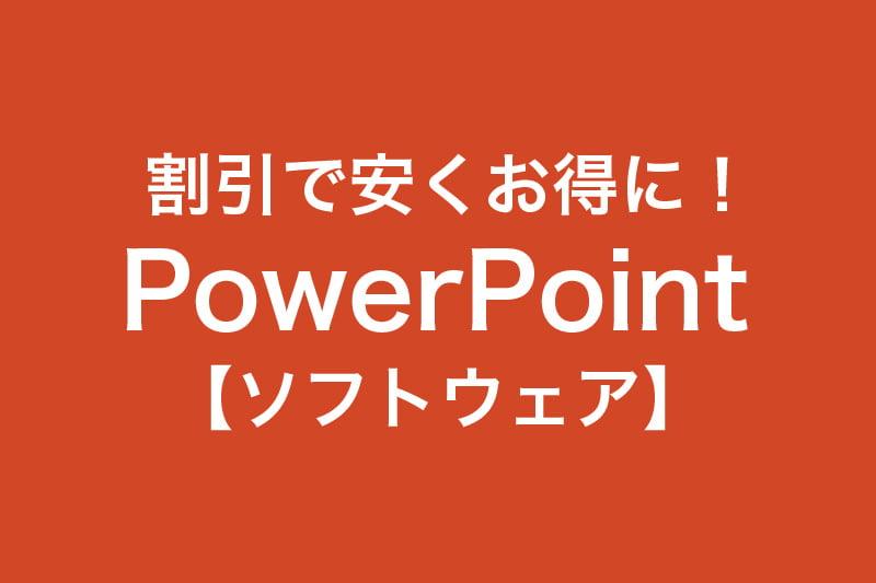 割引で安くお得に PowerPoint ソフトウェア