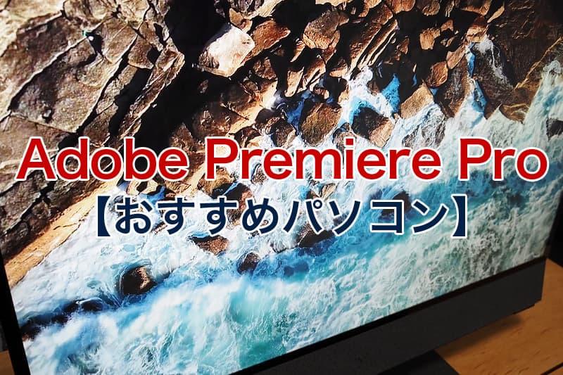 Adobe Premiere Pro おすすめパソコン