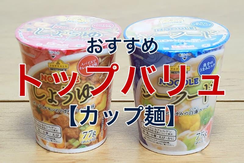 おすすめ トップバリュ カップ麺