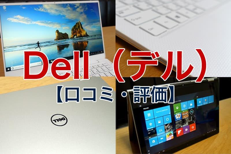 Dell デル 口コミ 評価