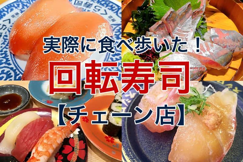実際に食べ歩いた回転寿司チェーン店