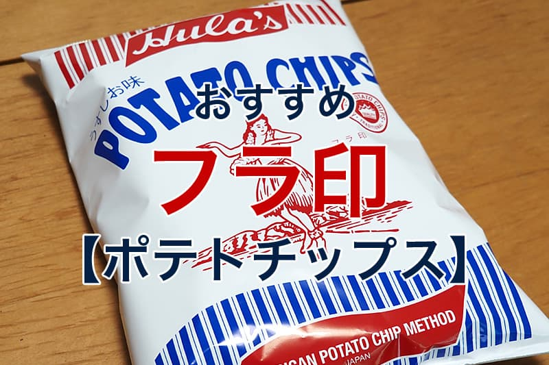 おすすめ フラ印 ポテトチップス