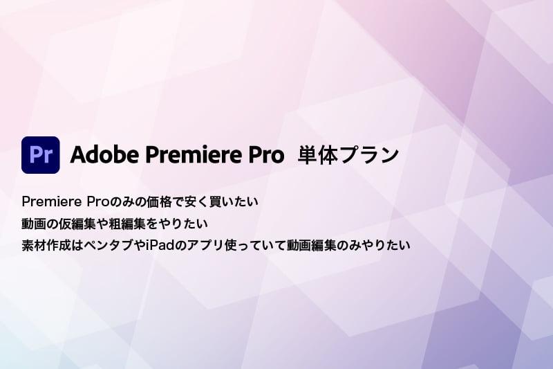 Premiere Pro単体プラン