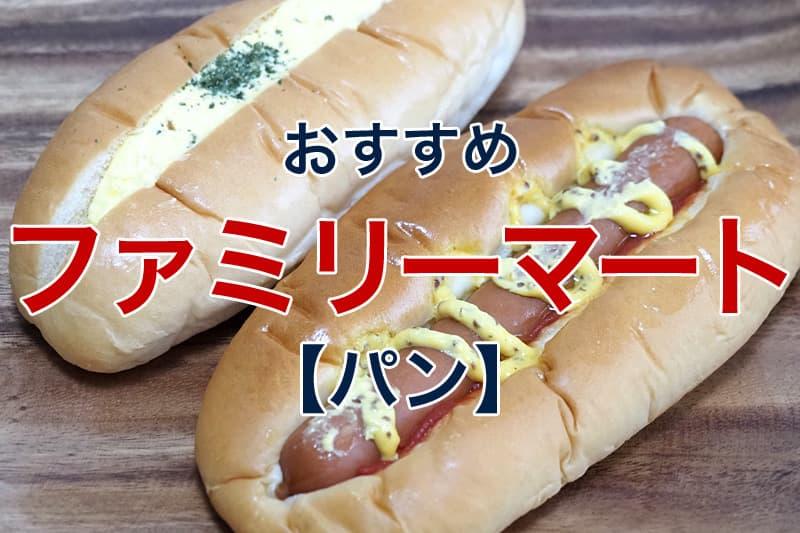 おすすめ ファミリーマート パン