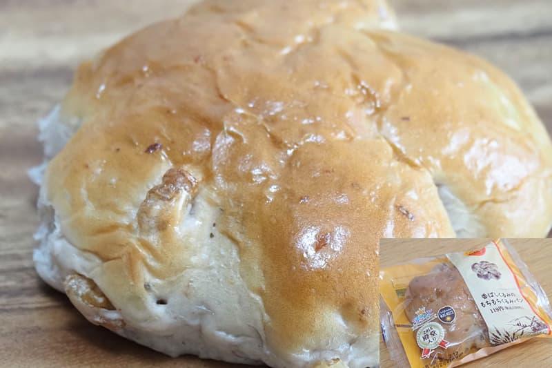 香ばしくるみのもちもちくるみパン