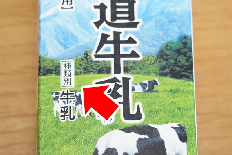 種類別牛乳