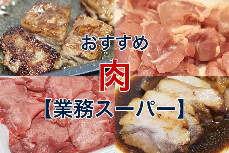業務スーパー 肉 おすすめ