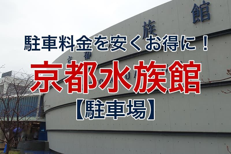 駐車料金を安くお得に 京都水族館の駐車場