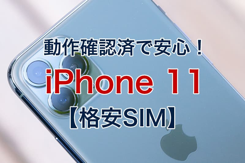 動作確認済で安心 iPhone 11 格安SIM