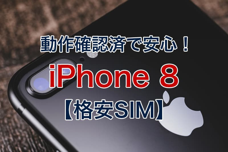 動作確認済で安心 iPhone 8 格安SIM