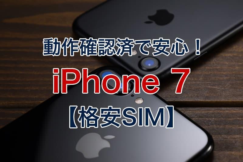 動作確認済で安心 iPhone 7 格安SIM