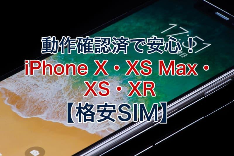 動作確認済で安心 iPhone X・XS Max・XS・XR 格安SIM
