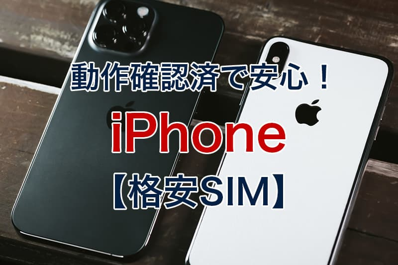 動作確認済で安心 iPhone 格安SIM