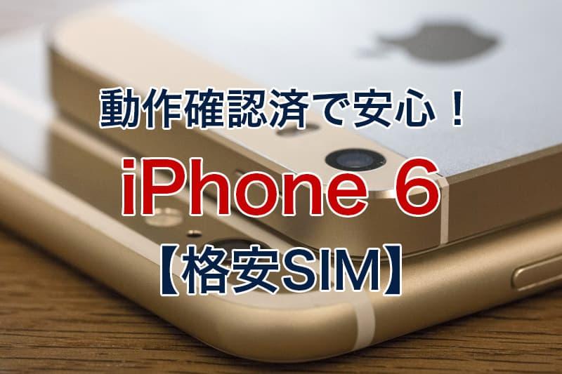 動作確認済で安心 iPhone 6 格安SIM