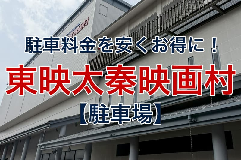 駐車料金を安くお得に 東映太秦映画村の駐車場
