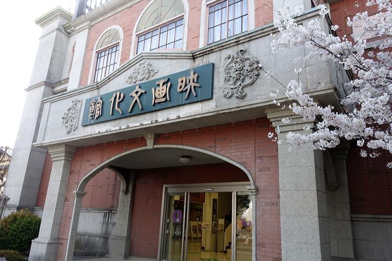 映画文化館