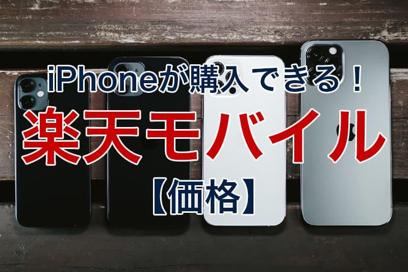 iPhoneが購入できる 楽天モバイル 価格