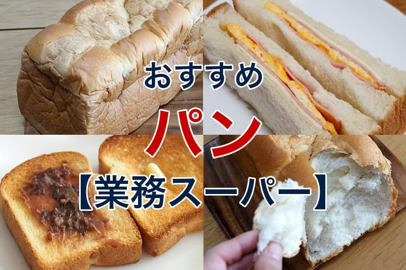 おすすめ パン 業務スーパー
