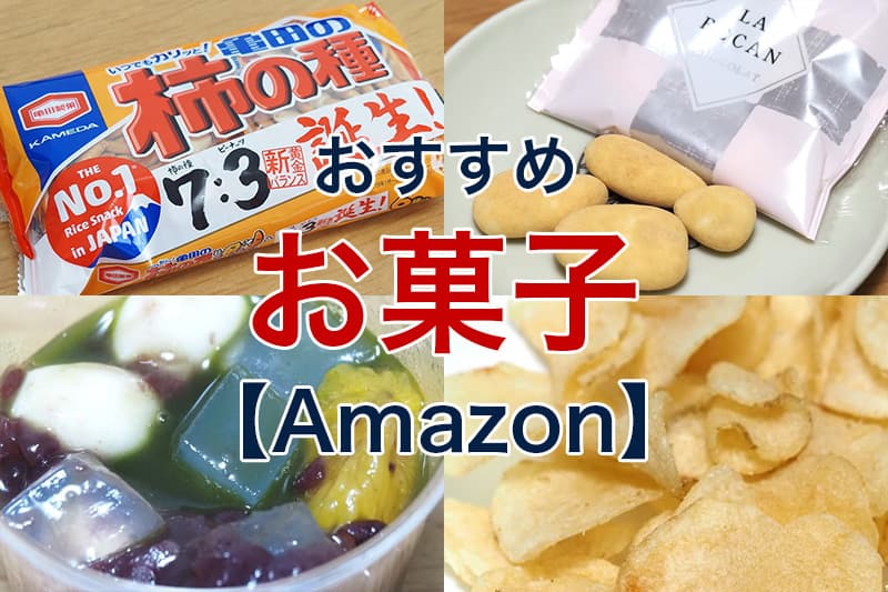 Amazon おすすめ お菓子