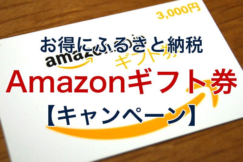 お得にふるさと納税 Amazonギフト券 キャンペーン