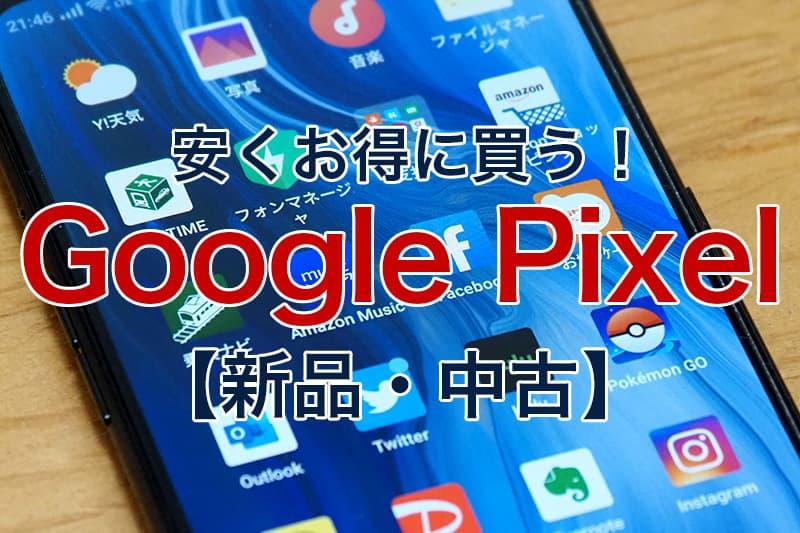 安くお得に購入 Google Pixel 新品 中古