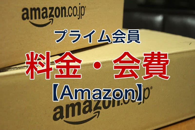 Amazonプライム 料金 会費