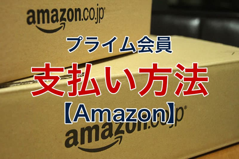 Amazonプライム 支払い方法