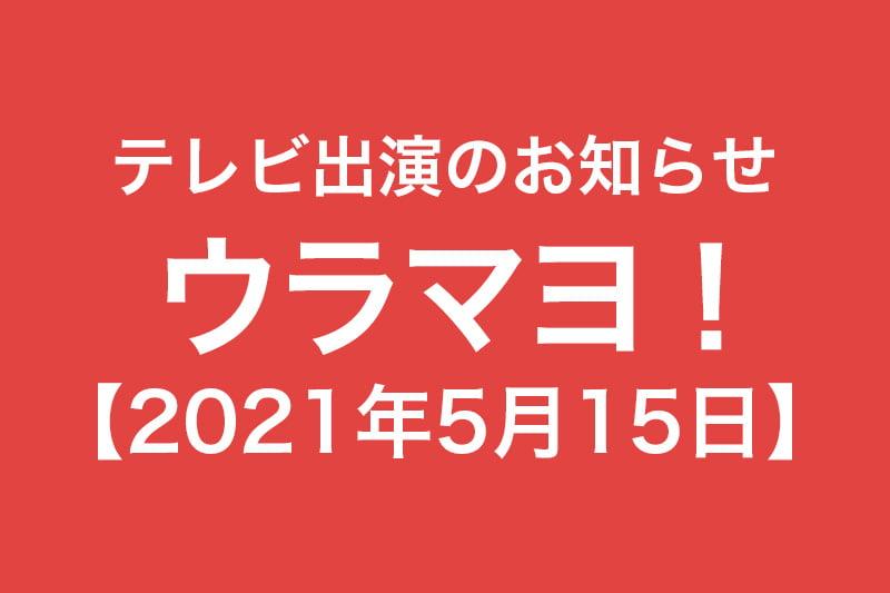 テレビ出演のお知らせ ウラマヨ 2021年1月30日