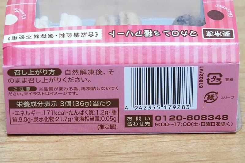 業務スーパー マカロン3種アソート