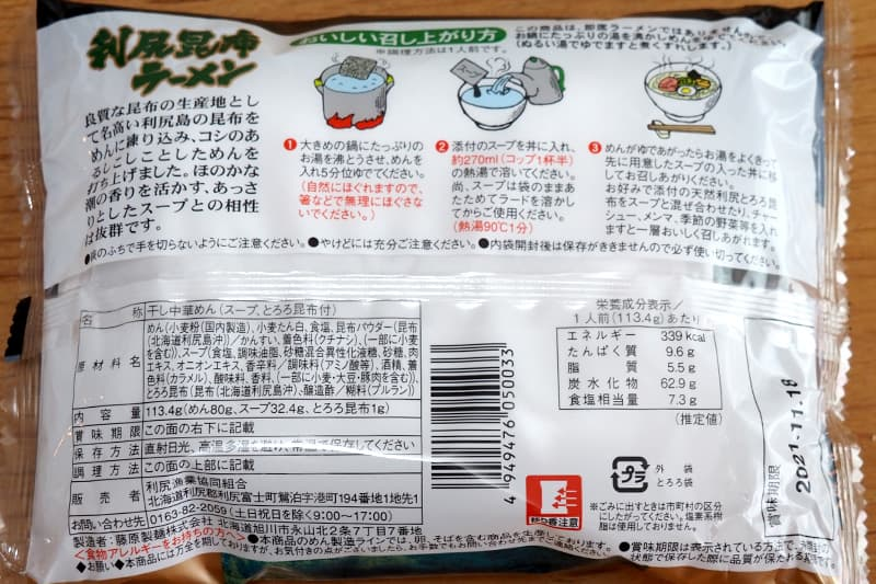 利尻昆布ラーメン 栄養成分表
