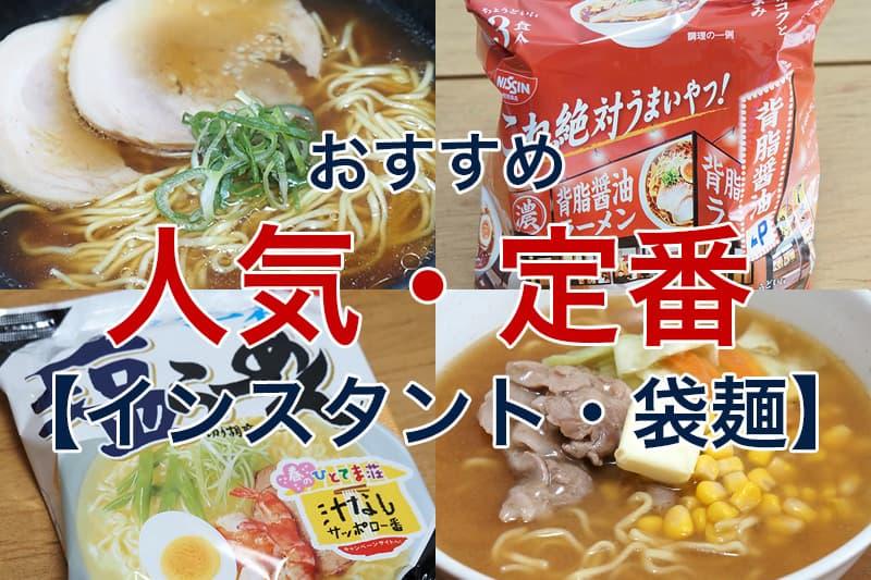 インスタント麺 おすすめ人気 定番