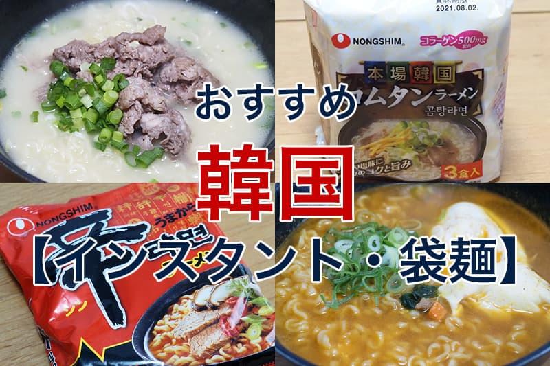 インスタントラーメン 袋麺 おすすめ 韓国