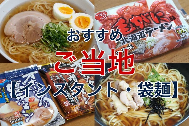 インスタントラーメン 袋麺 おすすめ ご当地