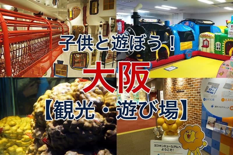 子供と遊ぼう 大阪 観光 遊び場