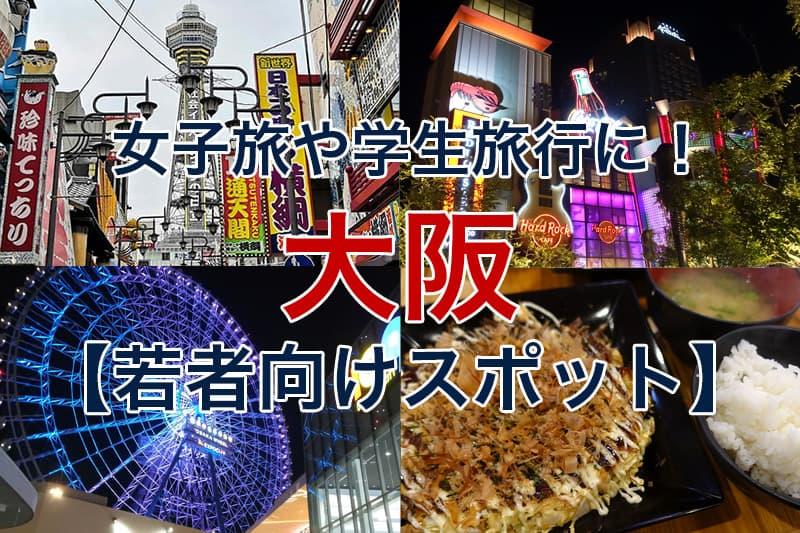 女子旅や学生旅行に 大阪 若者向けスポット