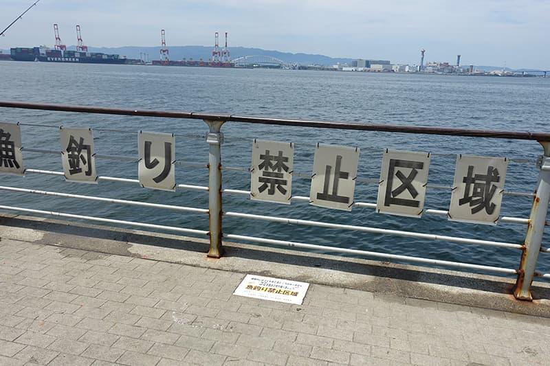 シーサイドコスモ魚釣り禁止区域